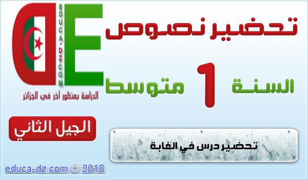 تحضير درس في الغابة اولى متوسط الجيل الثاني لغة عربية