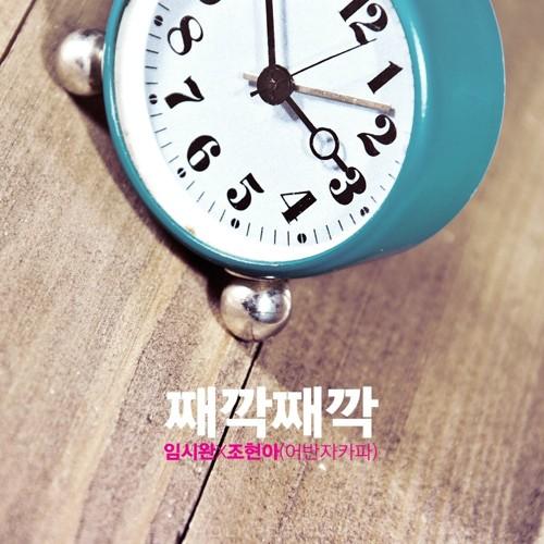 Im Si Wan, Jo Hyun Ah (Urban Zakapa) – Tick Tock – Single