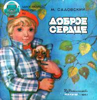 Садовский Доброе сердце книга советская, старая, из детства обложка голубая, синяя, мальчик со щенком, с собакой на руках.