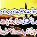 Quran Ki Wo Ayaat Jo Hazrat Abu Harera (R) Ko Shetaan Nay Sekhayi.