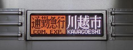 東京メトロ副都心線 東武東上線直通 通勤急行 川越市行き3 東武9000系