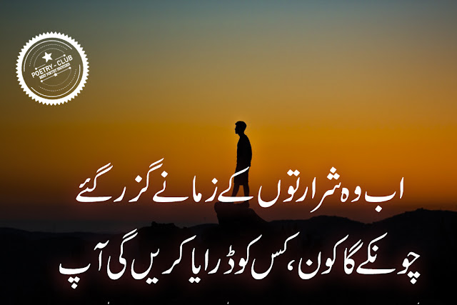 sad poetry - urdu poetry