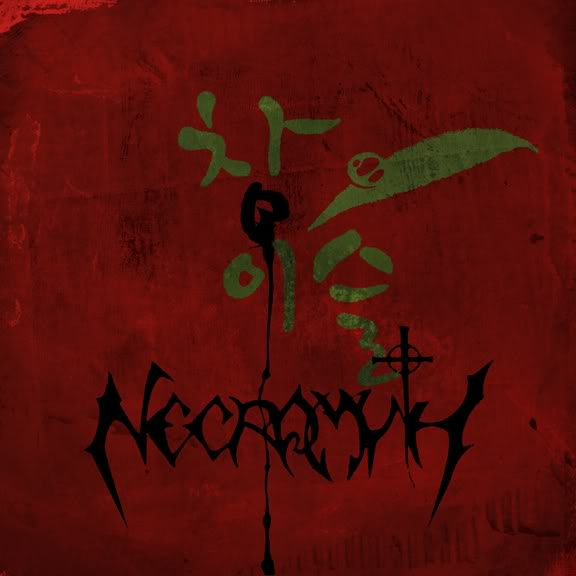 Metal Bandcamp: Necramyth - Slaughter of the Seoul