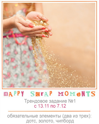 http://happyscrapmoments.blogspot.ru/2014/11/blog-post.html