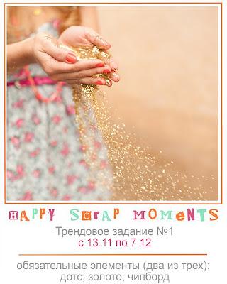 http://happyscrapmoments.blogspot.ru/2014/11/blog-post.html