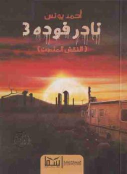 تحميل و قراءة رواية نادر فودة 3 النقش الملعون الكتاب المفضل