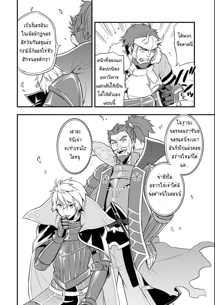 อ่านการ์ตูน Oda Nobunaga to Iu Nazo no Shokugyo ga Mahou Kenshi yori Cheat Dattanode Oukoku wo Tsukuru Koto ni Shimashita ตอนที่ 9 หน้าที่ 20