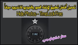 تحميل تطبيق إخفاء الصور والفيديو للاندرويد مجاناً Hide Photos – TimeLock Free