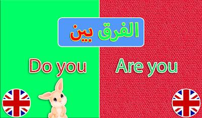 الفرق بين (Do you) و (Are you)