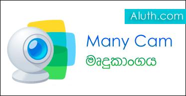 http://www.aluth.com/2014/08/Web-cam-Effect-manycam.html