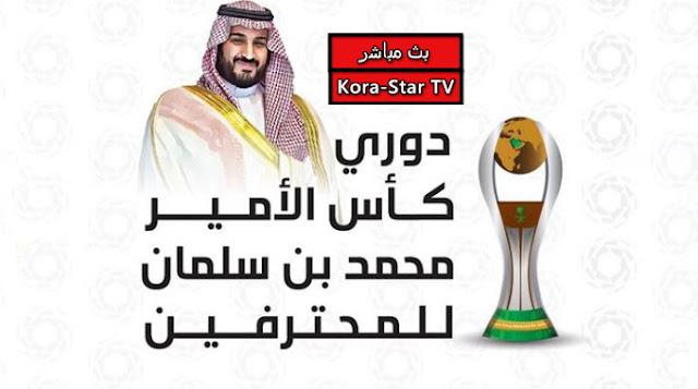 دوري كأس الامير محمد بن سلمان بث مباشر