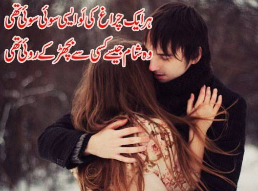 whatsapp statuses love 2017 urdu shayari collection wo shaam jaise kisi se bicharr ke royi thi