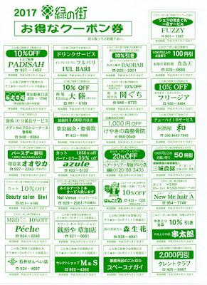 高砂緑の街商店会サイト