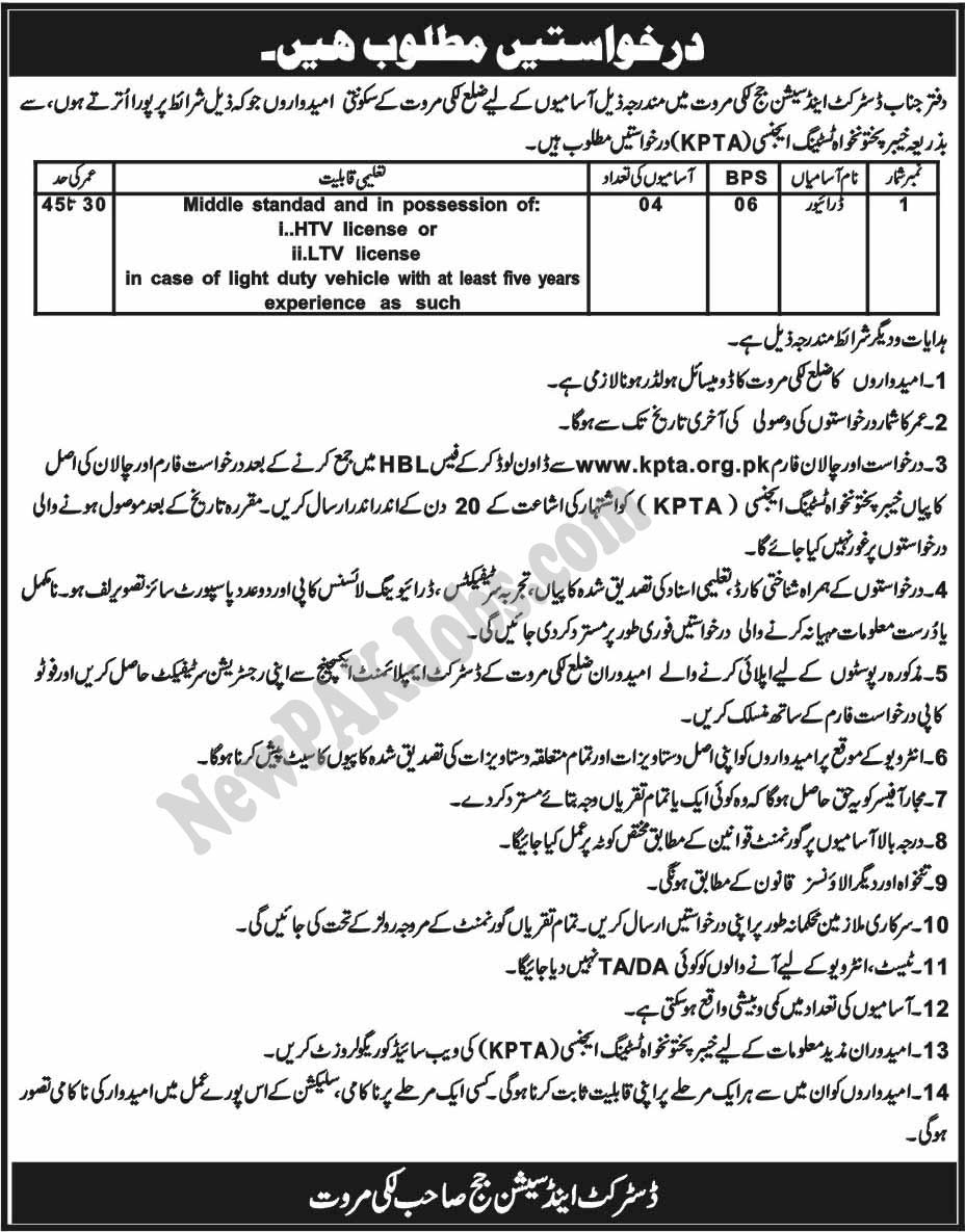 New Jobs in Lakki Marwat District and Session court for Drivers