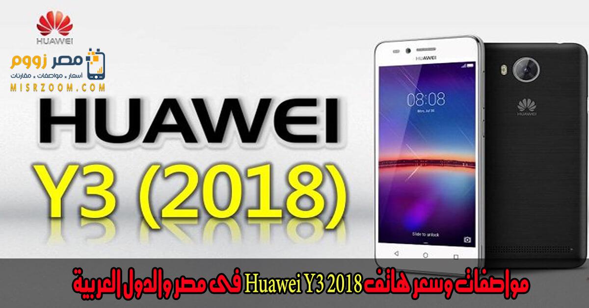 مواصفات وسعر هاتف Huawei Y3 2018 فى مصر والدول العربية