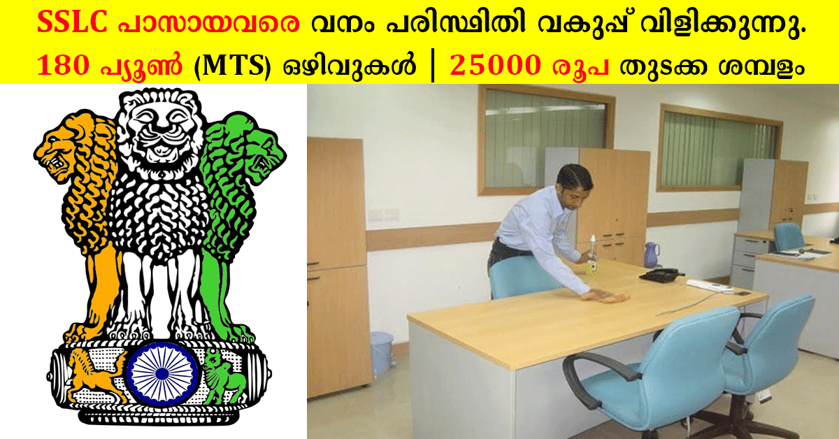 Ministry of Environment Forest Recruitment 2018– 180 MTS vacancys,