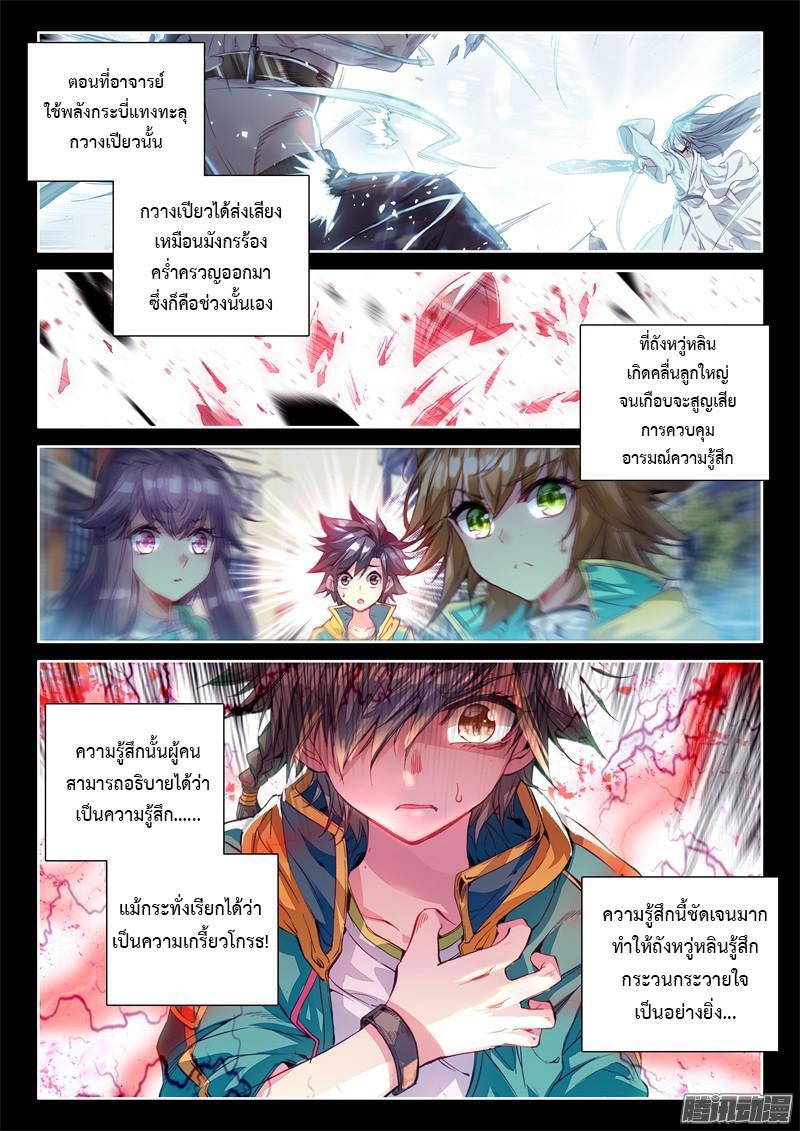 อ่านการ์ตูน Douluo Dalu 3 The Legends of The Dragon Kings 35 ภาพที่ 11