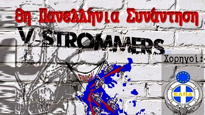 Στην ΚΑστοριά η 8η Πανελλήνια Συνάντηση V-Strommers