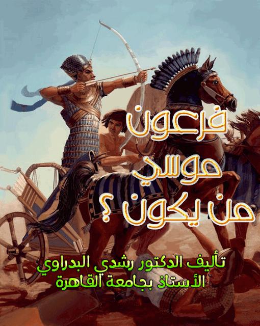 فرعون موسي من يكون ؟ PDF  الدكتور رشدي البدراوي
