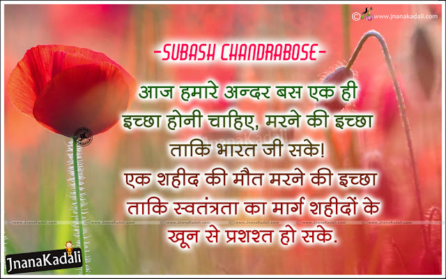 best hindi subash chandrabose famous thoughts, hindi inspirational quotes by subash chandrabose