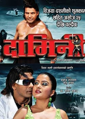 Damini 2015 Watch full nepali movie online free