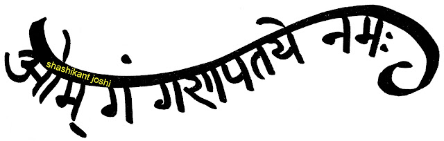 Practical Sanskrit: shrI-gaNesha-stotram - प्रणम्य शिरसा