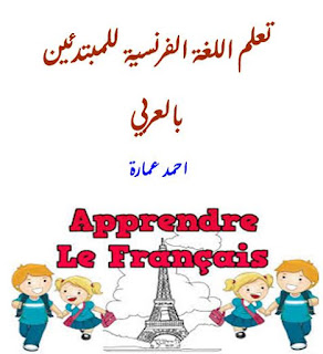 تعلم اللغة الفرنسية للمبتدئين pdf