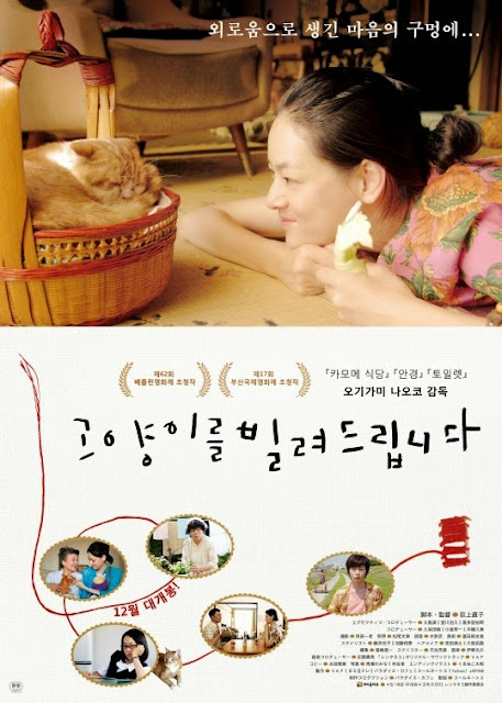 Rentaneko / Rent-a-Cat (2012) ταινιες online seires oipeirates greek subs