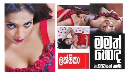 Sri Lankan hot actress Lakshika Jayawardhana says she doesnt want to change the way of her fashions.