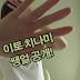 이토 치나미 (Chinami Ito) 쌩얼 공개! 과연 귀여울까?