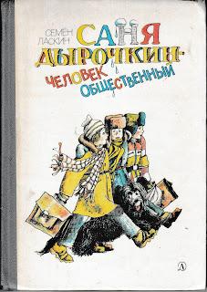 """Семён Ласкин """"Саня Дырочкин - человек общественный"""""""
