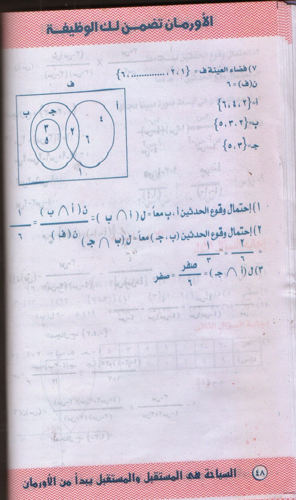 مراجعة  رياضيات ترم 2 الثالث الإعدادى 5.jpg