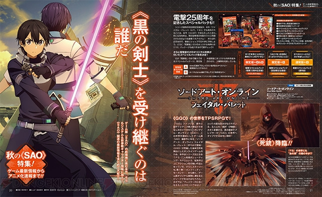 Sword Art Online: Fatal Bullet traerá a Yuuki y Strea como personajes