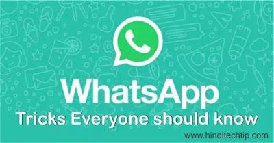 whatsapp ke new tricks hindi me