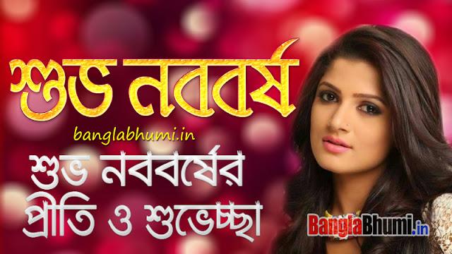 Srabanti Chatterjee Subho Noboborsho Wish Bengali Wallpaper