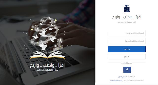 شرح موقع رقيم للربح من الانترنت