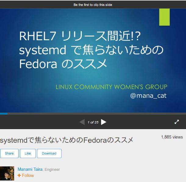 Fedoraのススメ(Slide Shareから)女が使うLinuxディストリビューションとは。