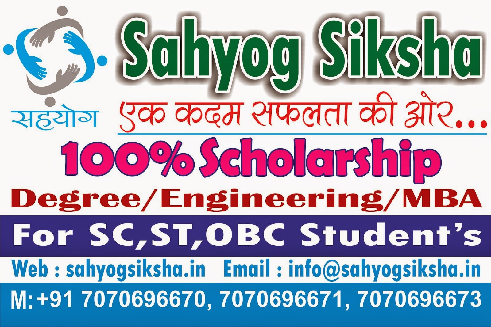 Scholarship for SC/ST/OBC