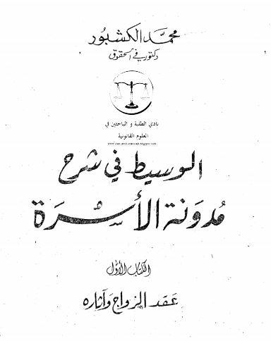 تحميل كتاب الوسيط في شرح مدونة الاسرة للدكتور محمد الكشبور pdf
