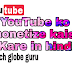 Youtube Ke Video Ko Monetize Kaise kare Google Adsense Se