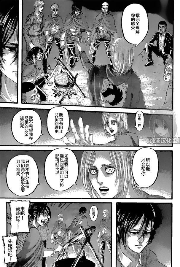 進擊的巨人: 127话 终末之夜 - 第18页