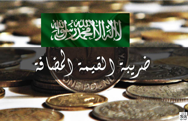 تفاصيل ضريبة القيمة المضافة في السعودية ونسبتها على السعوديين والوافدين, بالفيديو