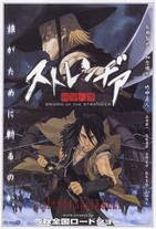 Watch Sutorenjia: Mukô hadan Online Free in HD