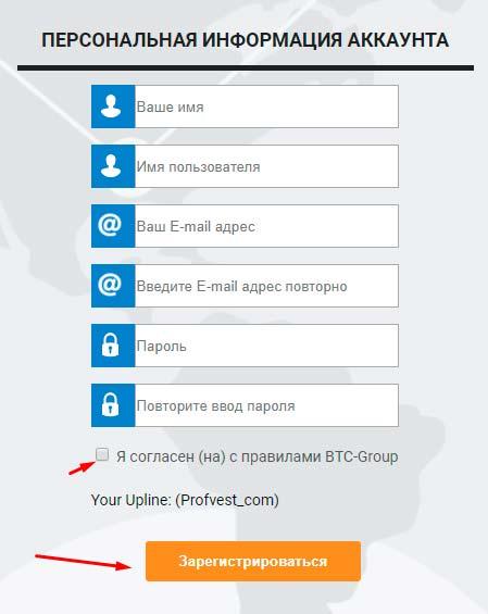 Регистрация в BTC-group