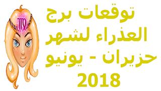 توقعات برج العذراء لشهر حزيران - يونيو 2018