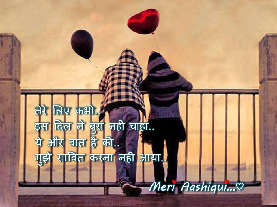 Hindi Love Sad comment Wallpaper - HindiTroll.in Best Multi Language Media Platform For Viral ...