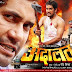 Adalat Bhojpuri Movie First Look Poster