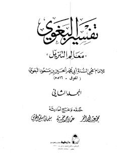 كتاب تفسير البغوي المجلد الثاني PDF