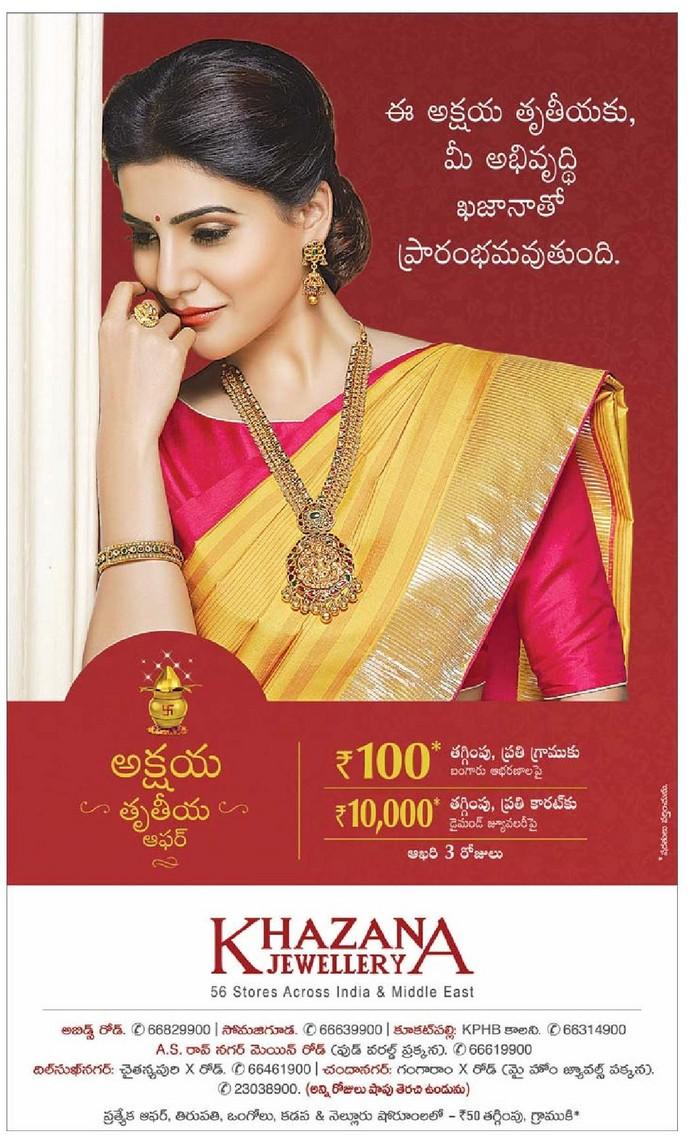 Khazana Jewellery Akshaya Tritiya offer on Gold | May 2016 gold discount offers