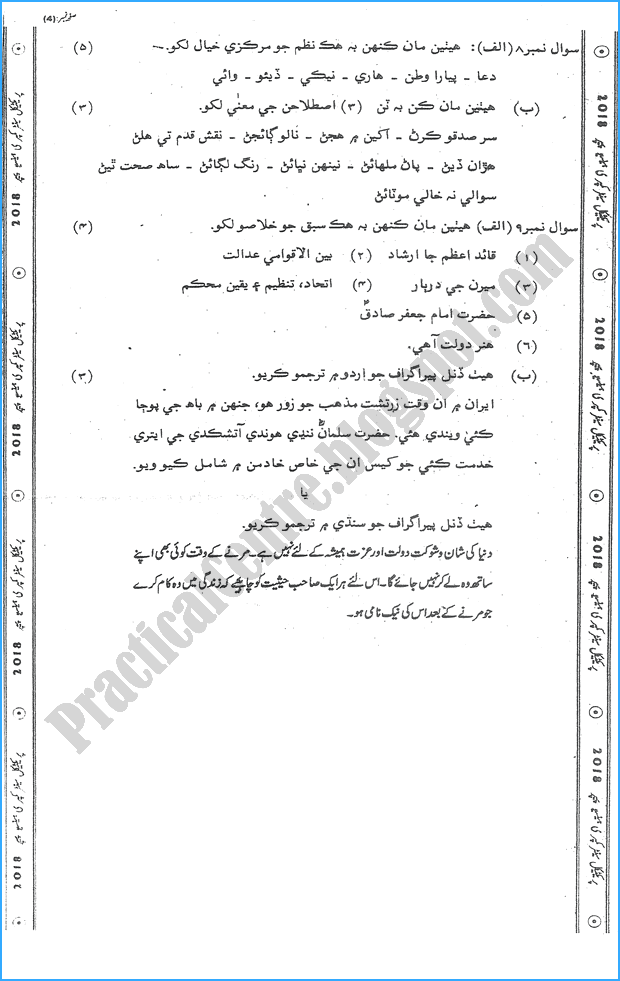 sindhi-ix-practical-centre-guess-paper-2018-science-group